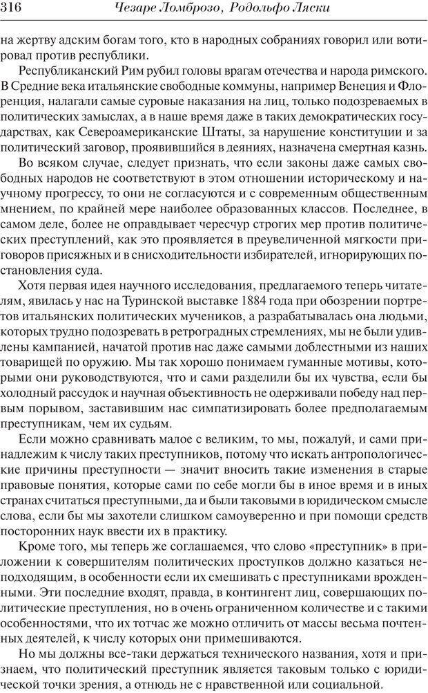 PDF. Преступный человек. Ломброзо Ч. Страница 312. Читать онлайн