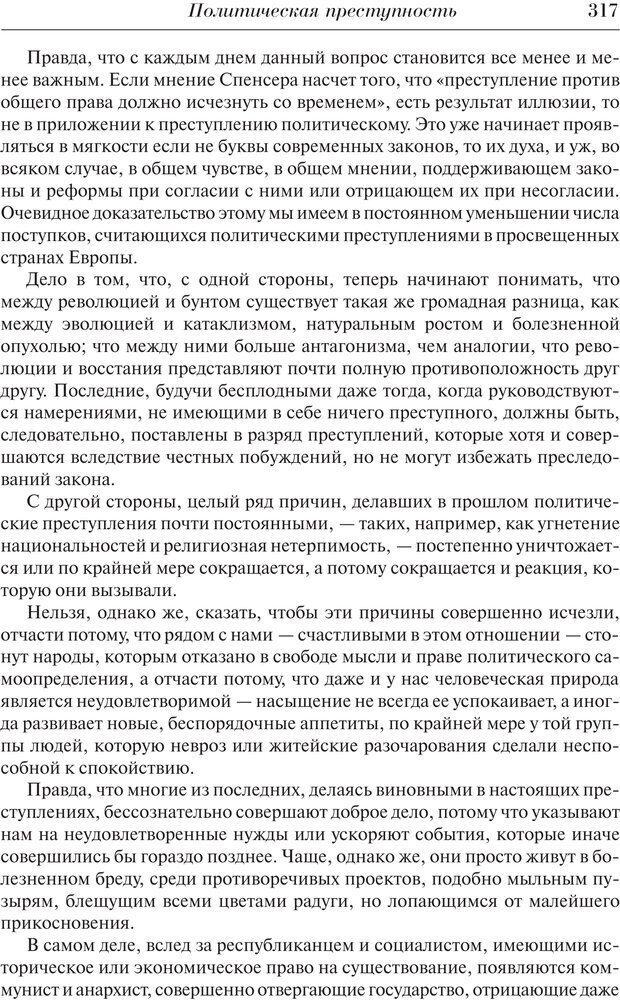 PDF. Преступный человек. Ломброзо Ч. Страница 313. Читать онлайн