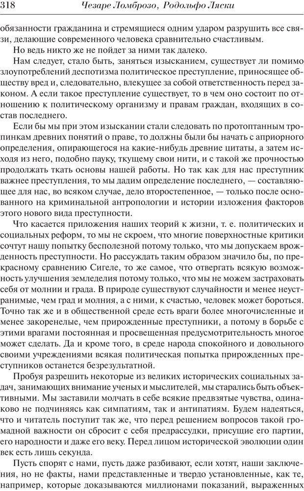 PDF. Преступный человек. Ломброзо Ч. Страница 314. Читать онлайн