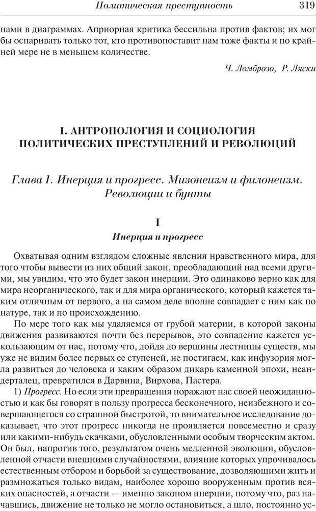 PDF. Преступный человек. Ломброзо Ч. Страница 315. Читать онлайн