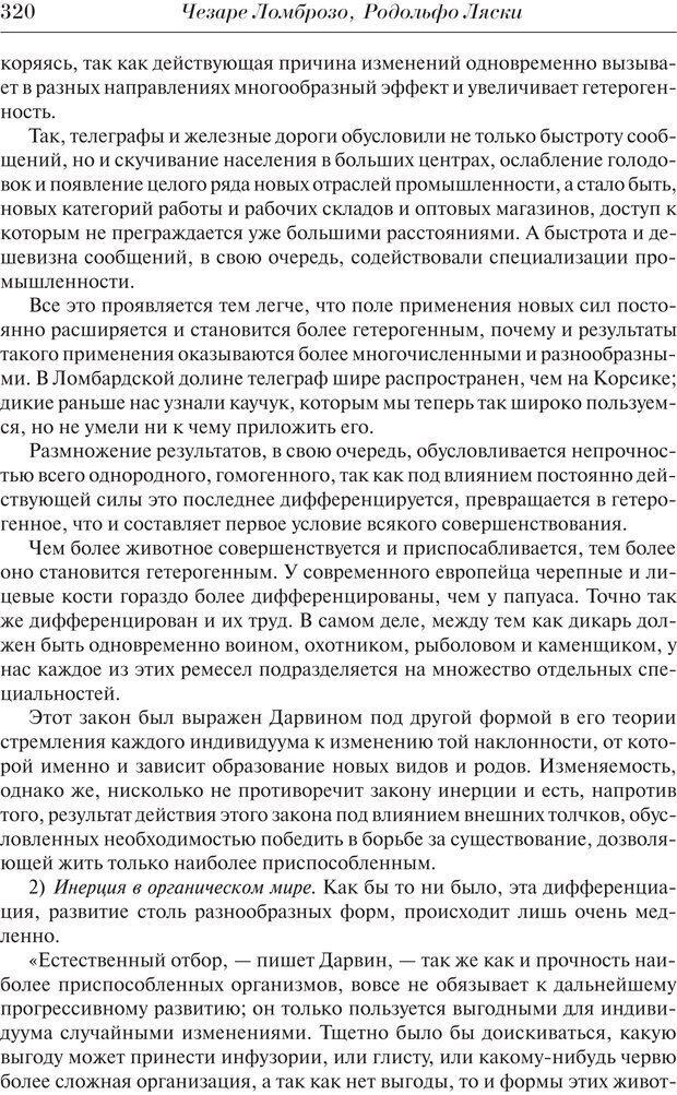 PDF. Преступный человек. Ломброзо Ч. Страница 316. Читать онлайн