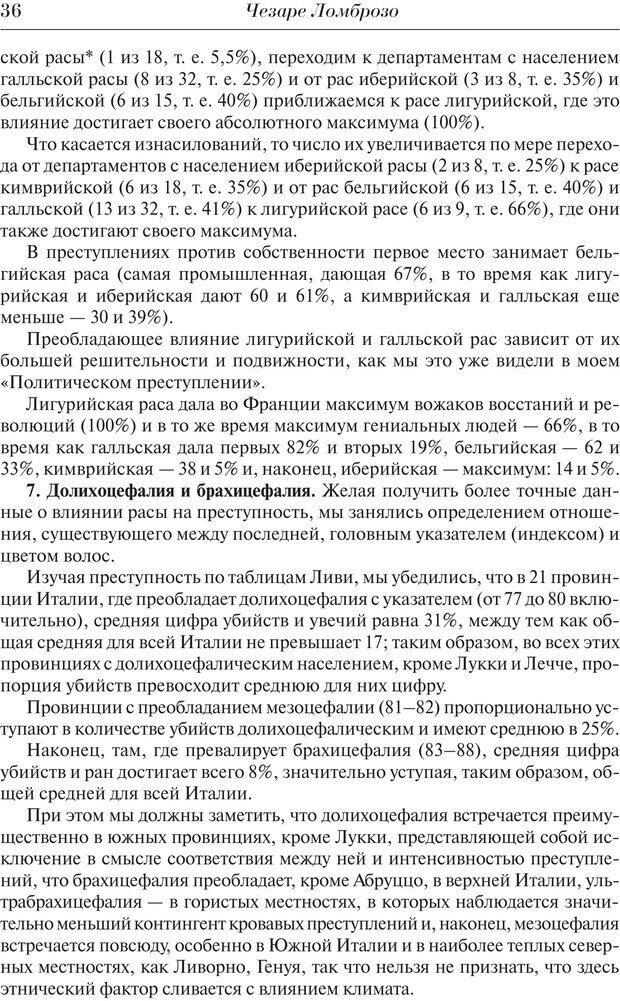 PDF. Преступный человек. Ломброзо Ч. Страница 32. Читать онлайн
