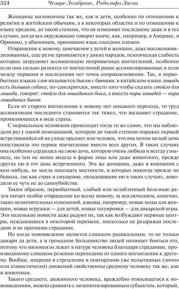 PDF. Преступный человек. Ломброзо Ч. Страница 320. Читать онлайн