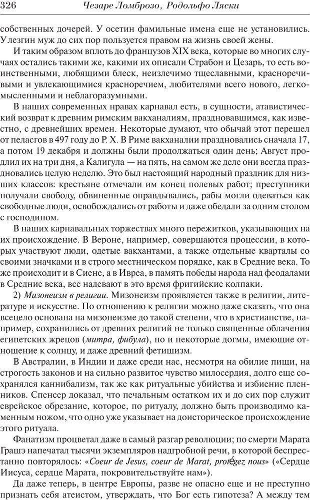 PDF. Преступный человек. Ломброзо Ч. Страница 322. Читать онлайн