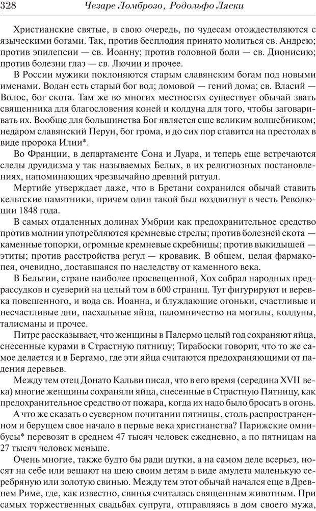 PDF. Преступный человек. Ломброзо Ч. Страница 324. Читать онлайн
