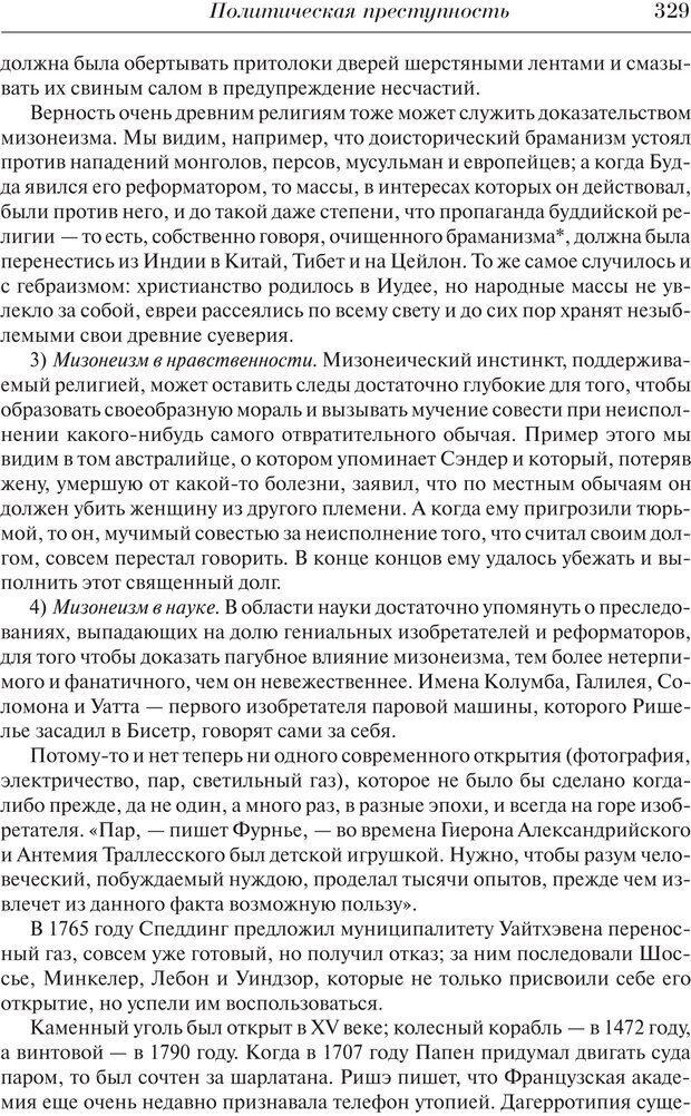 PDF. Преступный человек. Ломброзо Ч. Страница 325. Читать онлайн