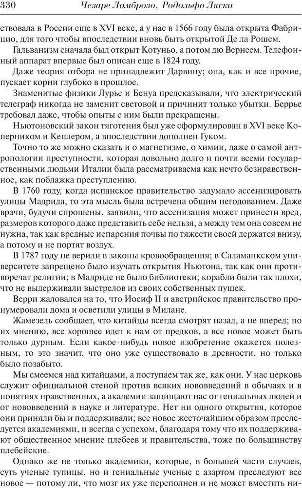 PDF. Преступный человек. Ломброзо Ч. Страница 326. Читать онлайн