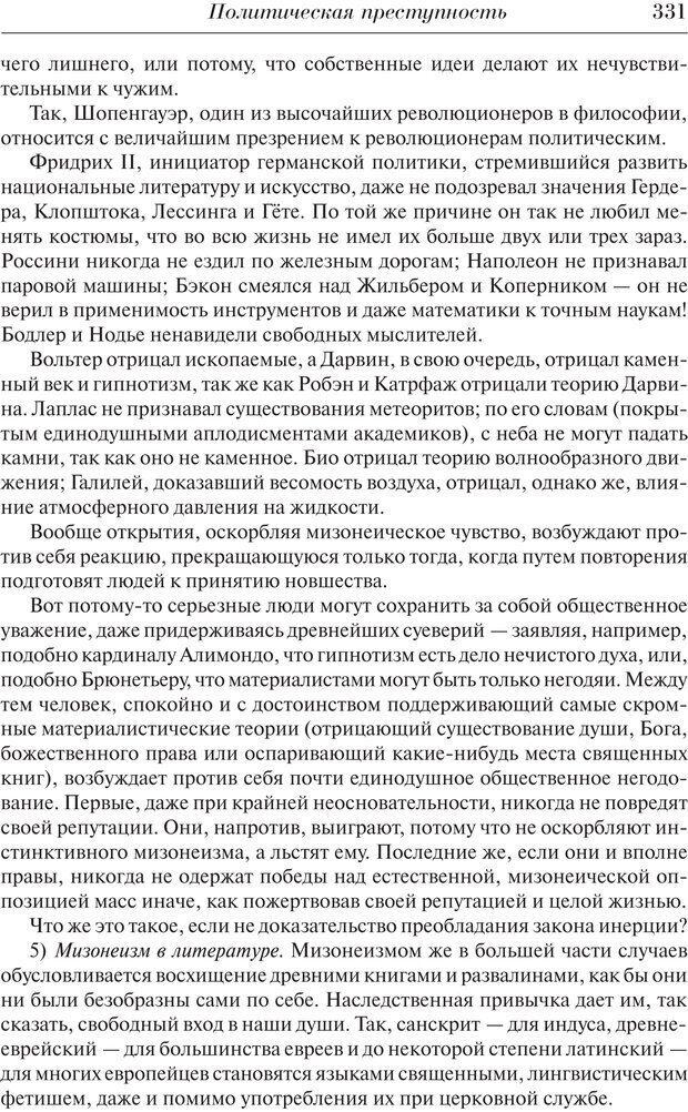PDF. Преступный человек. Ломброзо Ч. Страница 327. Читать онлайн