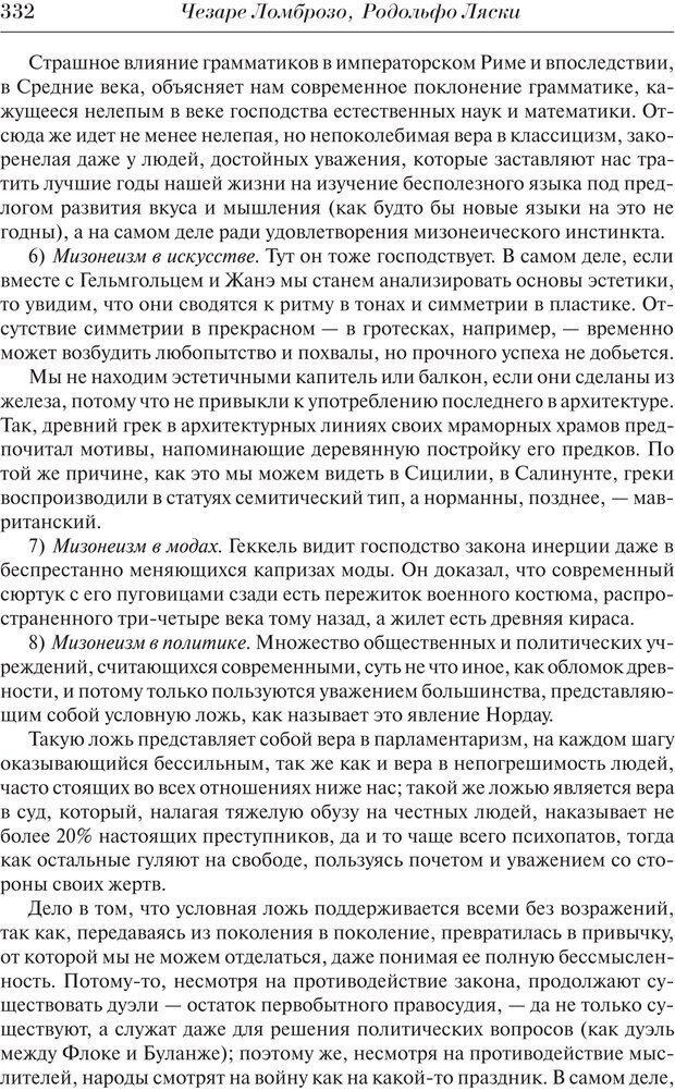 PDF. Преступный человек. Ломброзо Ч. Страница 328. Читать онлайн