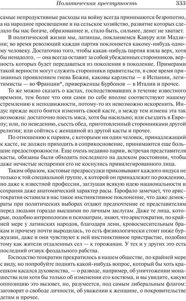 PDF. Преступный человек. Ломброзо Ч. Страница 329. Читать онлайн