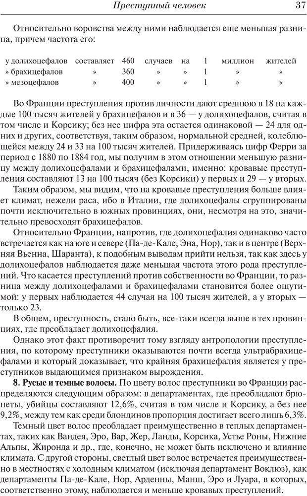 PDF. Преступный человек. Ломброзо Ч. Страница 33. Читать онлайн