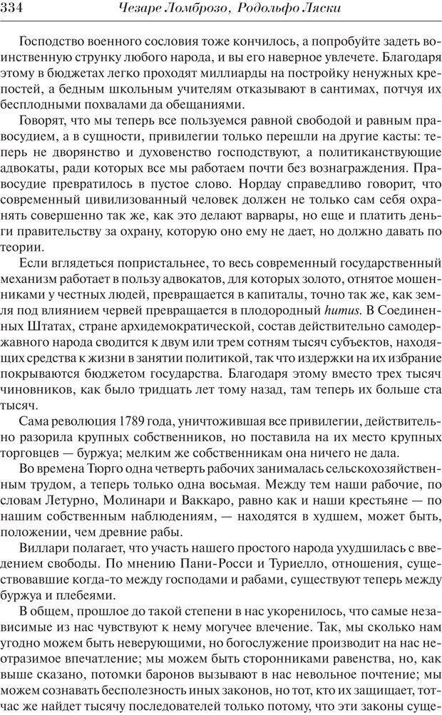PDF. Преступный человек. Ломброзо Ч. Страница 330. Читать онлайн