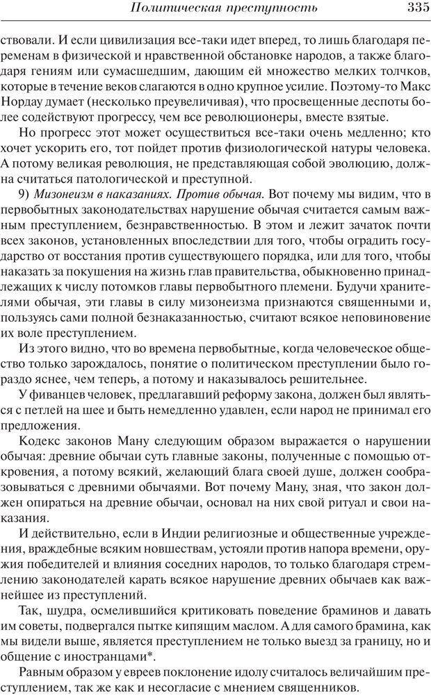 PDF. Преступный человек. Ломброзо Ч. Страница 331. Читать онлайн