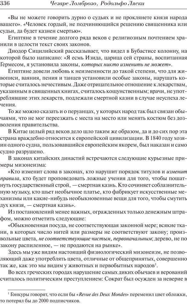 PDF. Преступный человек. Ломброзо Ч. Страница 332. Читать онлайн