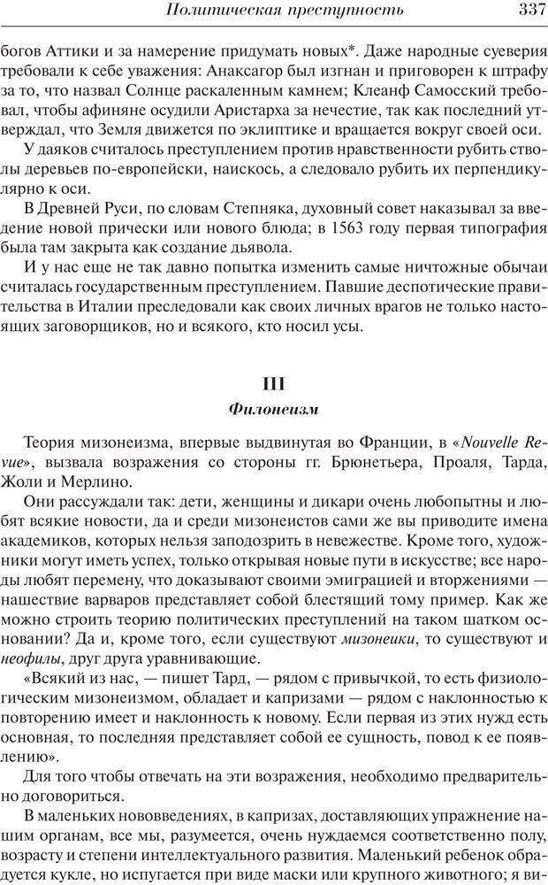PDF. Преступный человек. Ломброзо Ч. Страница 333. Читать онлайн