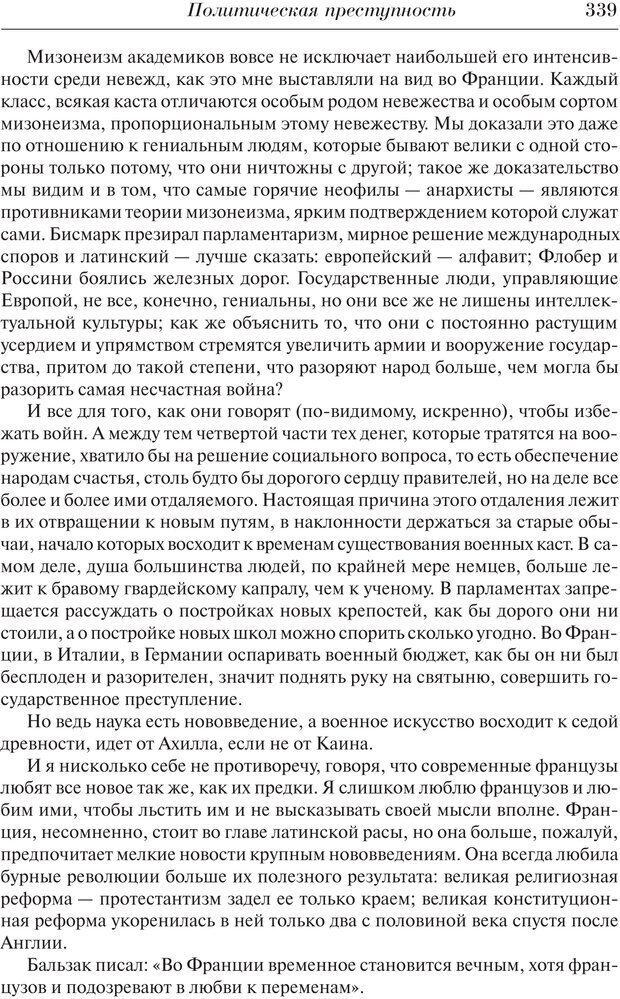 PDF. Преступный человек. Ломброзо Ч. Страница 335. Читать онлайн