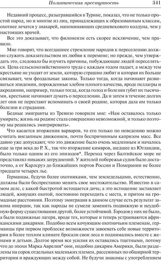PDF. Преступный человек. Ломброзо Ч. Страница 337. Читать онлайн