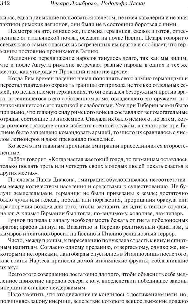 PDF. Преступный человек. Ломброзо Ч. Страница 338. Читать онлайн