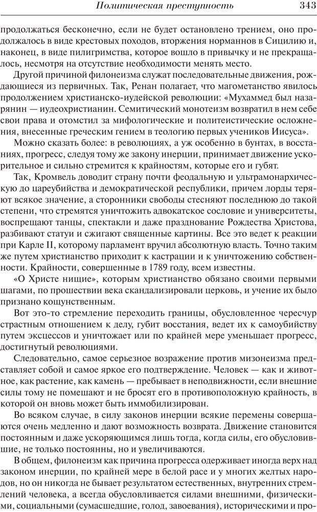 PDF. Преступный человек. Ломброзо Ч. Страница 339. Читать онлайн