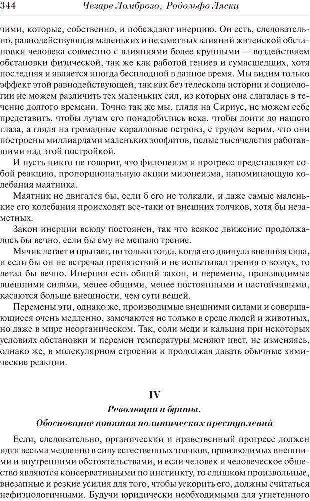 PDF. Преступный человек. Ломброзо Ч. Страница 340. Читать онлайн