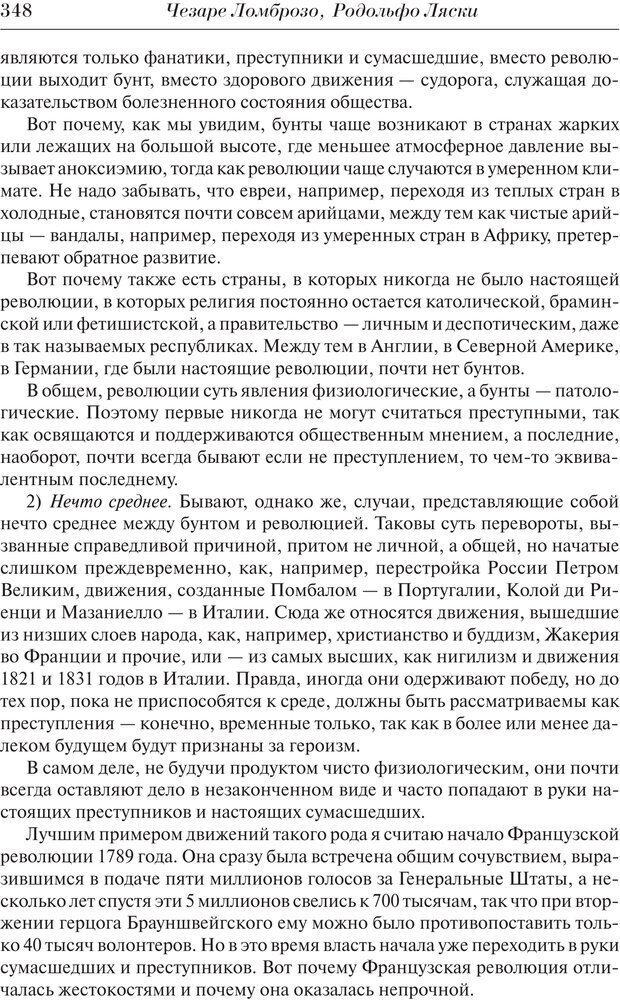 PDF. Преступный человек. Ломброзо Ч. Страница 344. Читать онлайн
