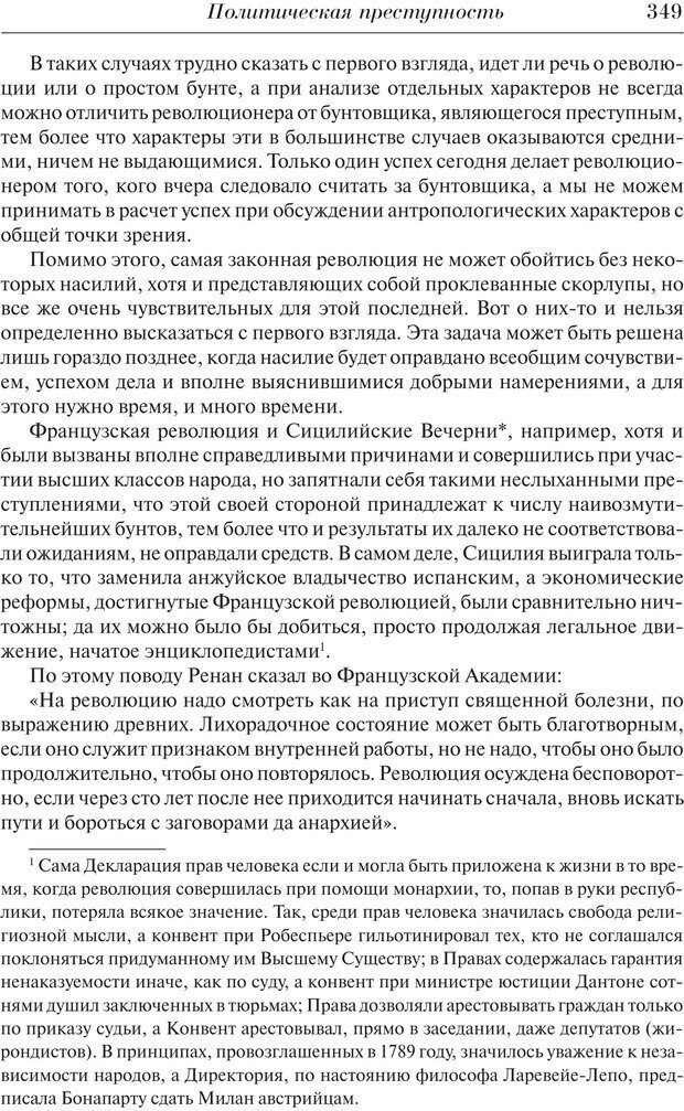 PDF. Преступный человек. Ломброзо Ч. Страница 345. Читать онлайн