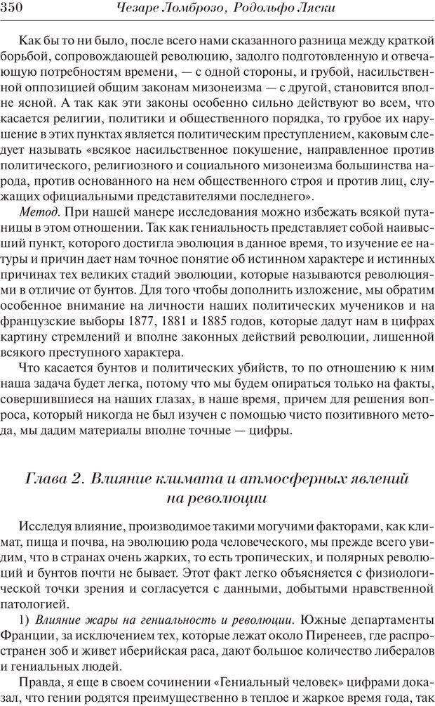 PDF. Преступный человек. Ломброзо Ч. Страница 346. Читать онлайн