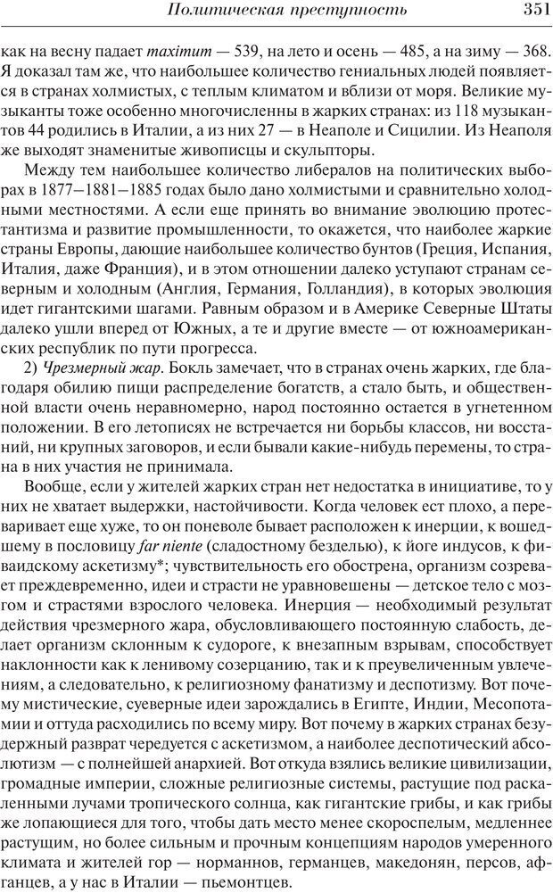 PDF. Преступный человек. Ломброзо Ч. Страница 347. Читать онлайн
