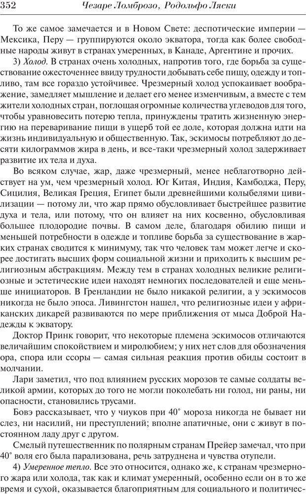 PDF. Преступный человек. Ломброзо Ч. Страница 348. Читать онлайн