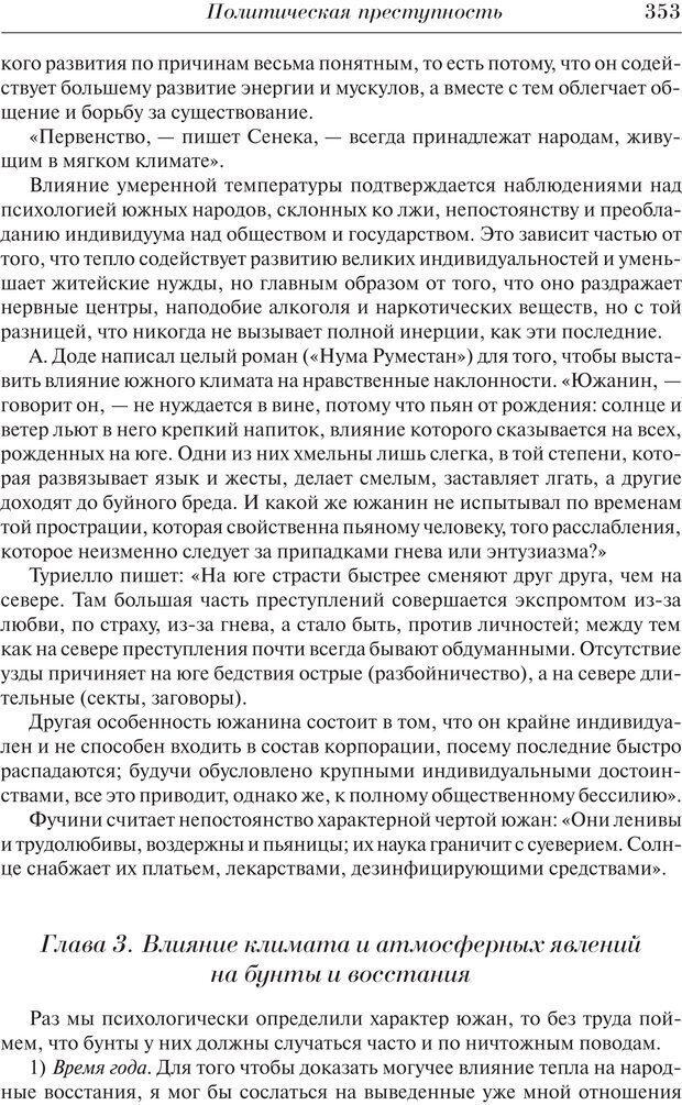 PDF. Преступный человек. Ломброзо Ч. Страница 349. Читать онлайн