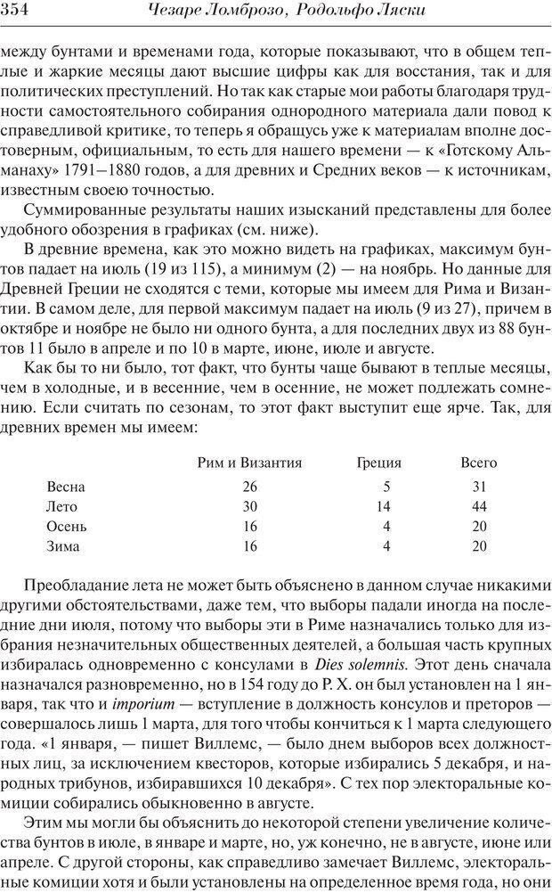 PDF. Преступный человек. Ломброзо Ч. Страница 350. Читать онлайн