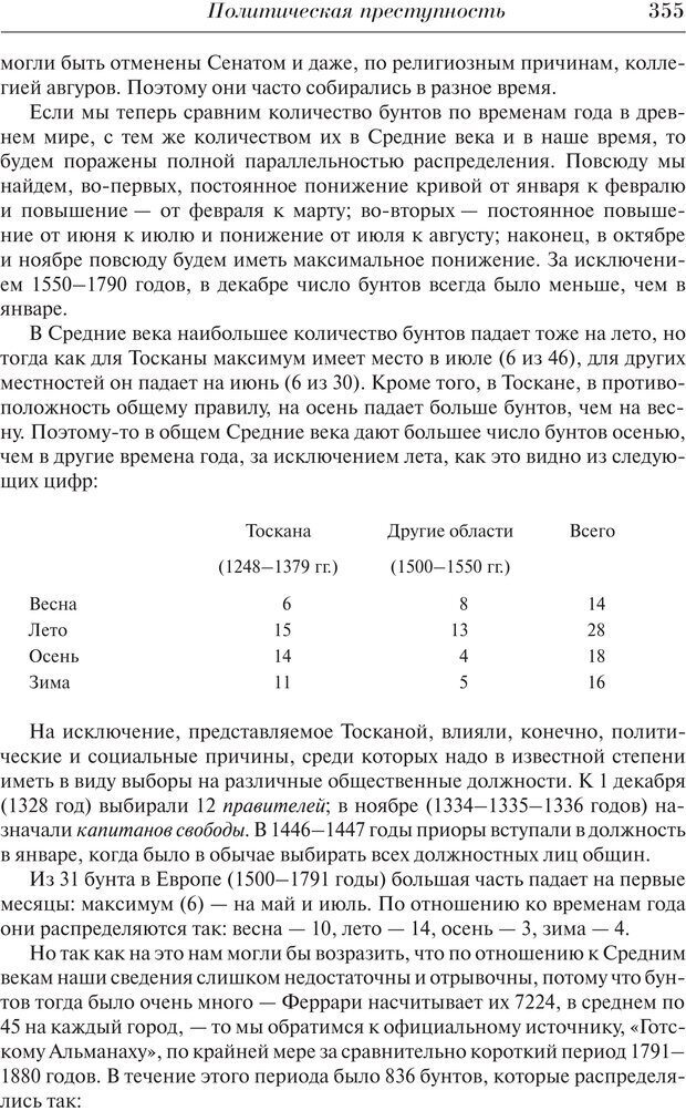 PDF. Преступный человек. Ломброзо Ч. Страница 351. Читать онлайн