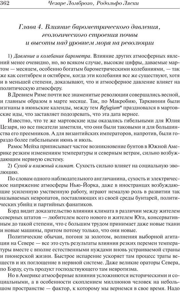 PDF. Преступный человек. Ломброзо Ч. Страница 358. Читать онлайн