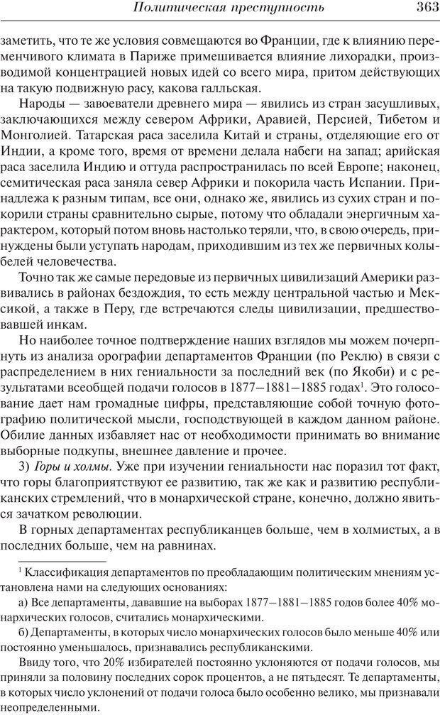 PDF. Преступный человек. Ломброзо Ч. Страница 359. Читать онлайн