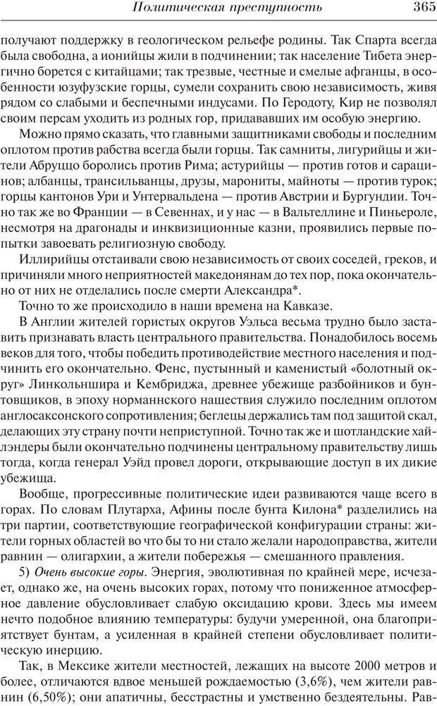 PDF. Преступный человек. Ломброзо Ч. Страница 361. Читать онлайн