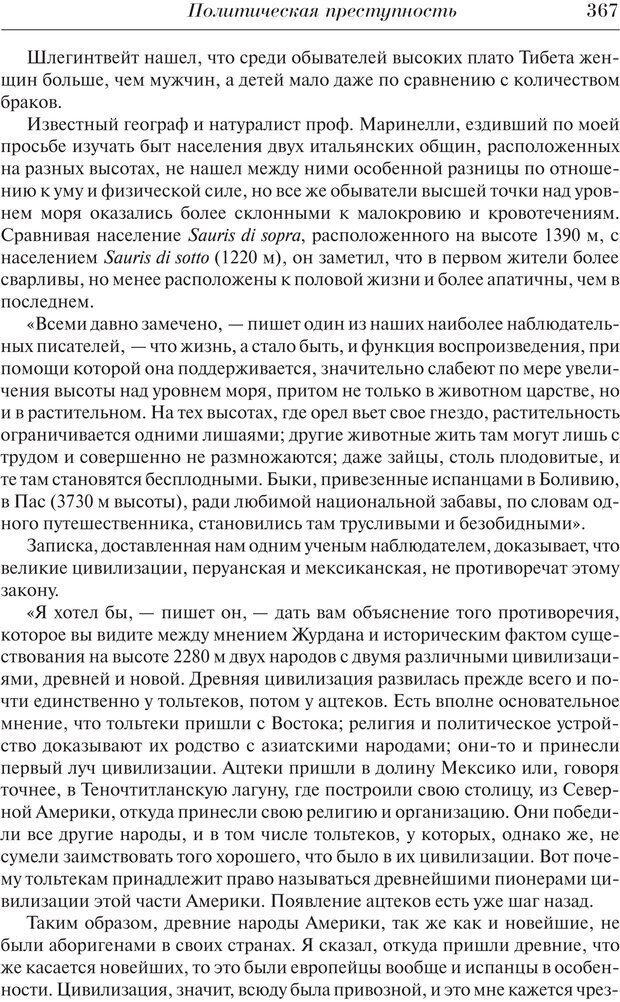 PDF. Преступный человек. Ломброзо Ч. Страница 363. Читать онлайн