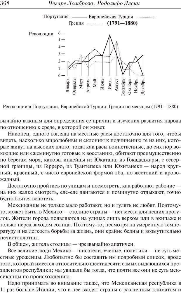 PDF. Преступный человек. Ломброзо Ч. Страница 364. Читать онлайн