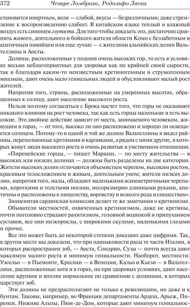 PDF. Преступный человек. Ломброзо Ч. Страница 368. Читать онлайн