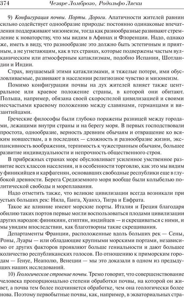 PDF. Преступный человек. Ломброзо Ч. Страница 370. Читать онлайн