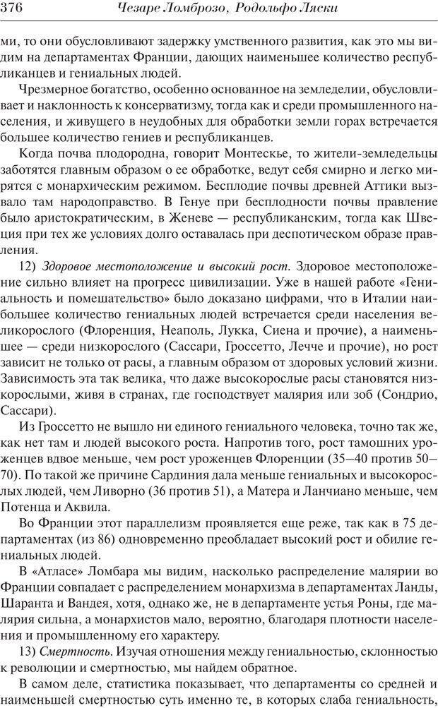 PDF. Преступный человек. Ломброзо Ч. Страница 372. Читать онлайн