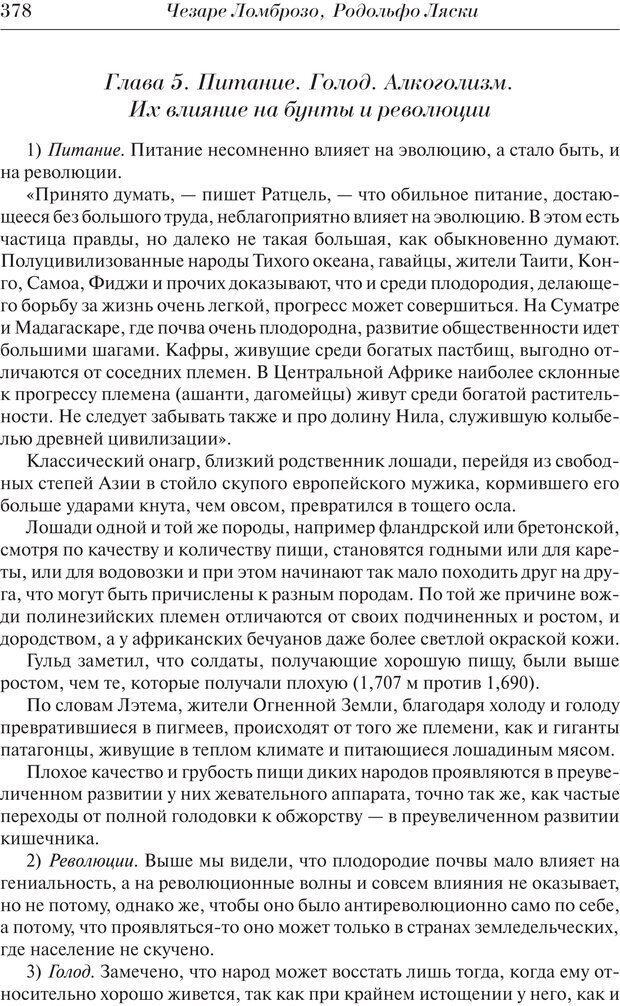 PDF. Преступный человек. Ломброзо Ч. Страница 374. Читать онлайн