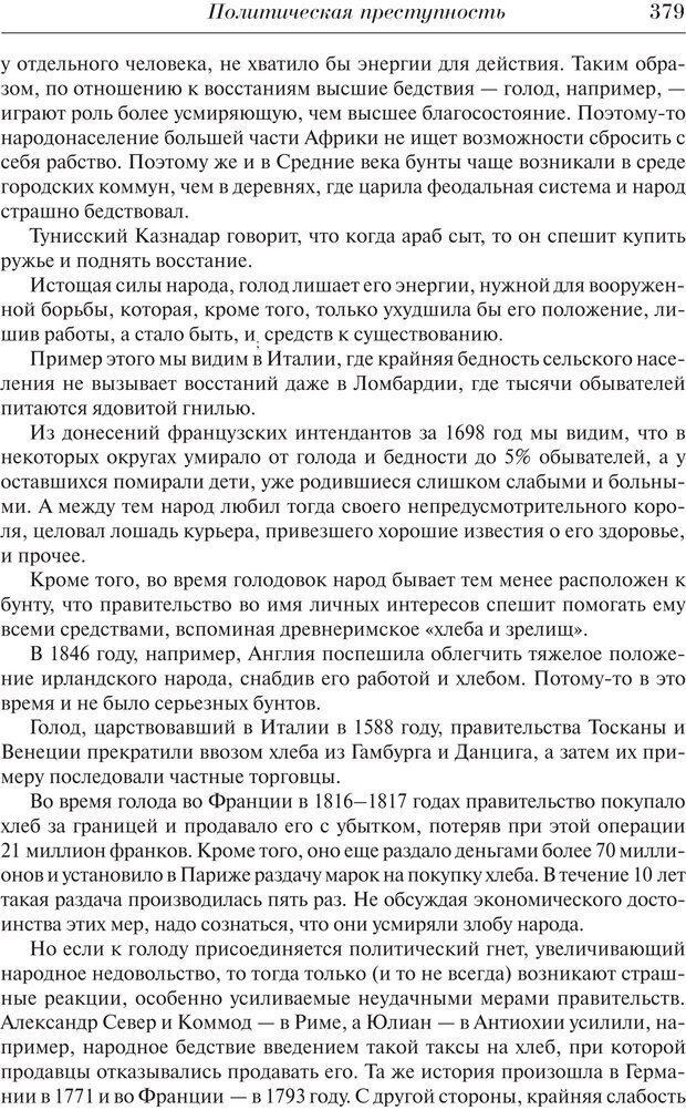PDF. Преступный человек. Ломброзо Ч. Страница 375. Читать онлайн