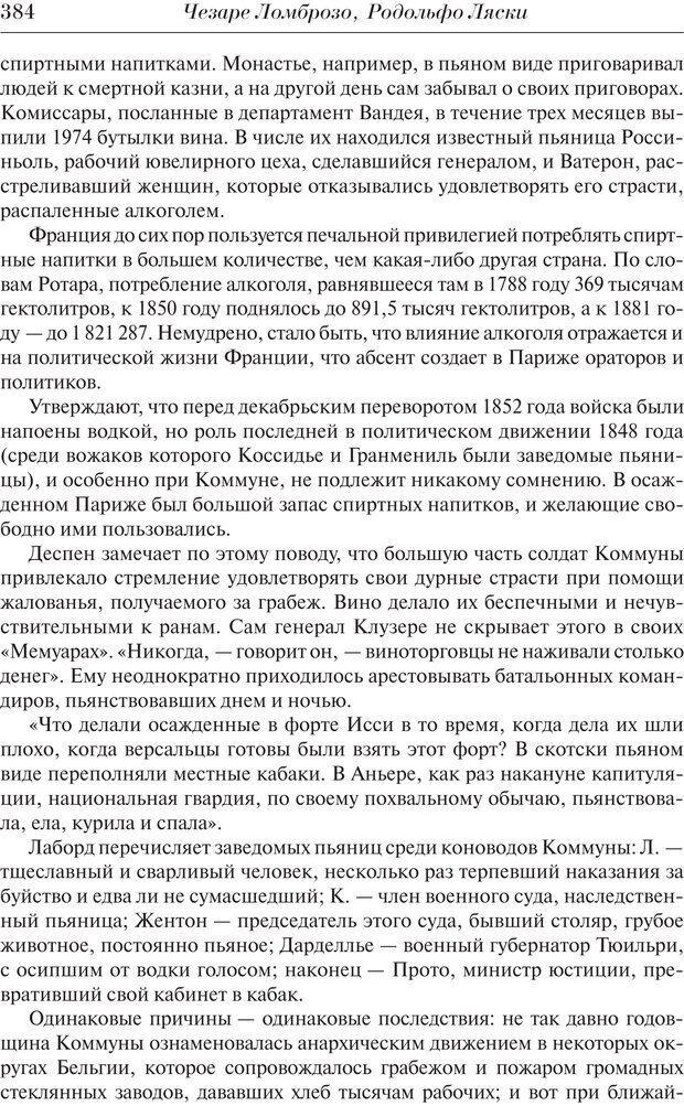 PDF. Преступный человек. Ломброзо Ч. Страница 380. Читать онлайн