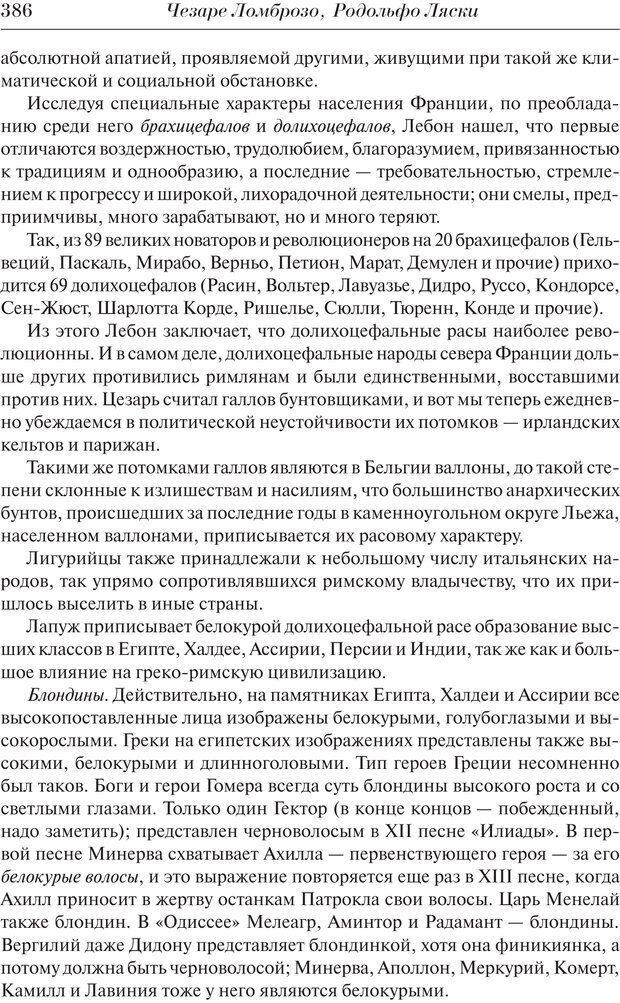 PDF. Преступный человек. Ломброзо Ч. Страница 382. Читать онлайн