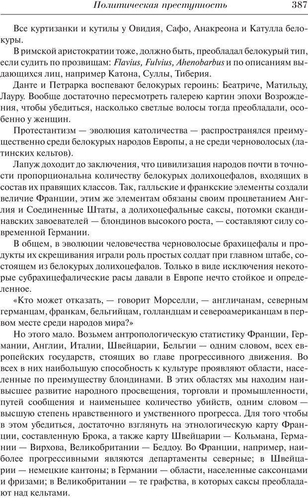 PDF. Преступный человек. Ломброзо Ч. Страница 383. Читать онлайн