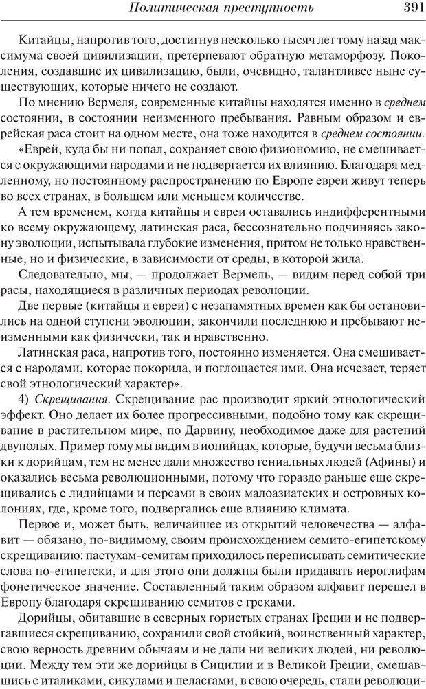 PDF. Преступный человек. Ломброзо Ч. Страница 387. Читать онлайн