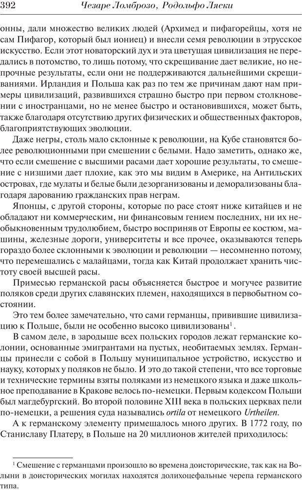 PDF. Преступный человек. Ломброзо Ч. Страница 388. Читать онлайн