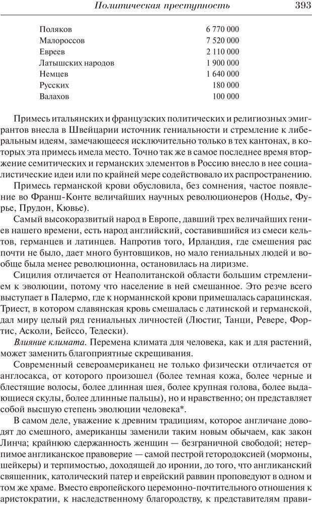 PDF. Преступный человек. Ломброзо Ч. Страница 389. Читать онлайн