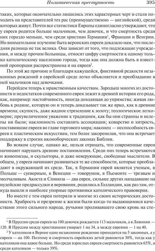 PDF. Преступный человек. Ломброзо Ч. Страница 391. Читать онлайн