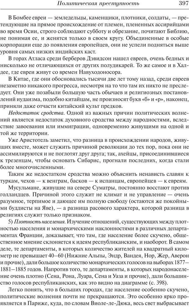 PDF. Преступный человек. Ломброзо Ч. Страница 393. Читать онлайн